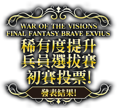 《WAR OF THE VISIONS FINAL FANTASY BRAVE EXVIUS》 角色總選舉 發表結果!